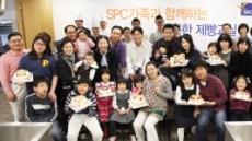 SPC그룹, 임직원가족 초청 제빵교실 열어