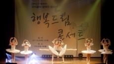 문화소외 이웃 350여명 초청, 재능기부 공연