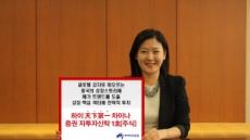 하이자산운용, 중국 투자 펀드 출시