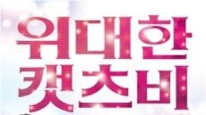 뮤지컬 <위대한 캣츠비> 뮤지컬쇼에 초대합니다!