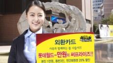 외환銀, 롯데월드-만원의 써프라이즈 진행