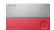 현대카드 신소재 '리퀴드메탈'…퍼플·레드카드에도 적용