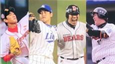 가장 정확한 야구 정보 'OSEN 스카우팅 노트북'출간