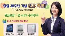 신한금융투자, 창립 38주년 기념 원금보장 ELS 특판