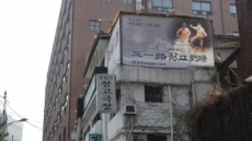 태광그룹, 삼일로 창고극장 재개관