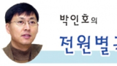 """[박인호의 전원별곡]전원명당(4)횡성 병지방리마을 """"전쟁설화를 간직한 평화로운 삶터"""""""