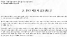"""옴니아2 사용자, """"약정 만료 전 사과·보상하라"""" 공동선언"""
