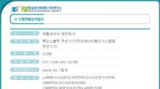 아이패드2, 국내 전파인증 완료...출시만 남았다