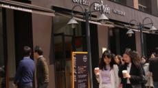 호텔신라 베이커리 '아티제' 청계광장점 오픈
