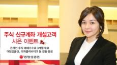 동양종금證, 주식 신규계좌 개설고객 이벤트 실시