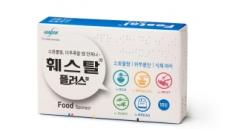 한독약품 훼스탈플러스 '소비자가 뽑은 좋은 광고상'