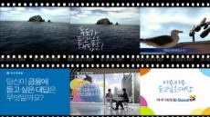 아주캐피탈, '독도는 한국땅' TV광고