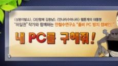 안철수연구소, 좀비PC 방지 공익캠페인 실시