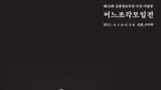 조각그룹 '어느조각모임',김종영미술관서 수상기념전