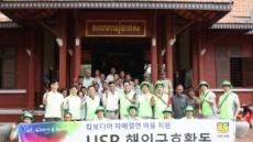 LG전자 노조, 캄보디아 구호활동