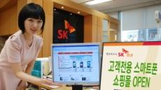 SK증권, 고객전용 스마트폰 쇼핑몰 오픈