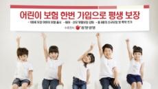 """동양생명 """"어린이보험 하나로 평생보장"""""""