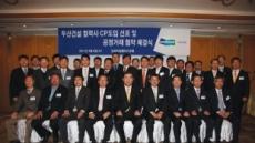 두산건설, 1, 2차 협력사간 공정거래 협약식 개최