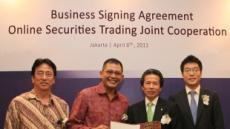 대신증권 인도네시아 온라인 위탁 매매시장 진출