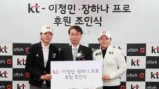 KT, 여자골프 차세대 스타 이정민-장하나 영입