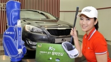 '기아차 고객은 모두 오세요'…2011 K7 아마추어 골프 챔피언십 개최