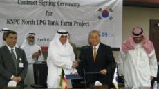 GS건설, 쿠웨이트 LPG 저장탱크 건설공사 계약식
