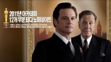 설레는 계절 4월에 가장 기대되는 영화, The King's Speech!
