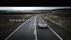 현대차ㆍ르노삼성 역사광고에 흠뻑