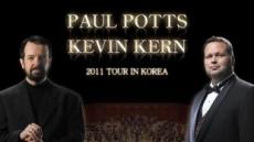 폴 포츠&케빈 컨 내한공연…다음달 5일부터 전국투어