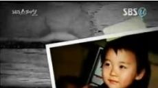 하리수, 남자였던 어린시절 모습은?