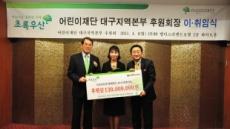 라온 엔터테인먼트, 어린이재단에 1억 3000만원 기탁
