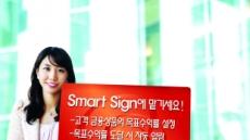 푸르덴셜투자증권, 기대수익률 관리를 도와주는 '스마트 사인' 서비스