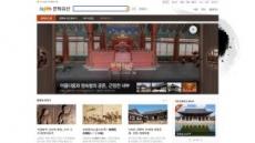 '궁궐,그 내밀한 곳에 가상으로 임하다'…'다음 문화유산' 론칭