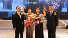 <포토뉴스>신한생명 '뉴리더 전진대회'