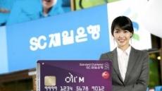 SC제일은행 주유전문 '오일엠(Oil+M) 카드' 출시