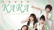 카라, 한국 걸그룹 최초 오리콘 주간 차트 1위