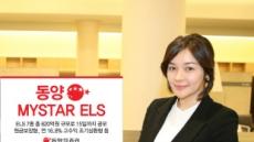 동양종금證, 최고 연 16.8% 조기상환형 등 ELS 7종 공모