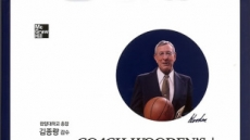 UCLA 전설의 농구감독 존 우든 리더십 책 출간