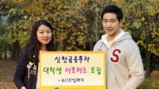 신한금융투자 대학생 서포터즈 모집
