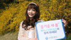신한카드 생활 밀착형 '올댓서비스' 4월 이벤트