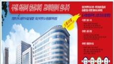 쁘띠하임 부천 도시형생활주택. 1채당 3000만원에 투자가능해...
