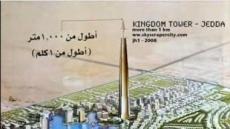 높이 1.6km…세계 최고빌딩 두배 높이 건물 짓는다