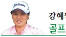 <강혜원의 골프 디스커버리>당신은 아마추어 갤러리?