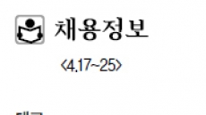 <채용정보> 4.17~25