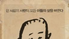 김수환 추기경 전기 다큐 '바보야', 조계사서 시사회 개최