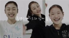 춤만 잘 추면 김연아 아이스쇼에 초대받는다