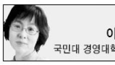 [세상읽기-이은영 국민대 경영대학 교수]'그대를 사랑합니다'