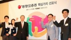 <포토뉴스>동양종금證 핵심가치 선포식