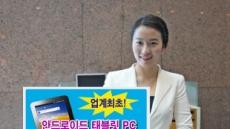 신한금융 태블릿PC 서비스