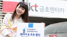 삼성카드, KT금호렌터카 삼성카앤모아카드 출시